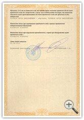 Виписка з державного реєстру юридичних осіб та фізичних осіб-підприємців ТОВ МАЗ Трейд