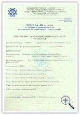 договора компании ООО МАЗ Трейд
