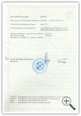 регистрационные документы компании ООО МАЗ Трейд
