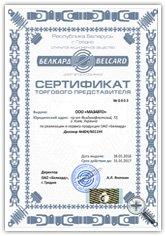 сертификат торгового представителя ООО МАЗ Трейд