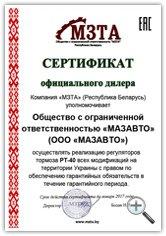 сертификат официального дилера ООО МАЗ Трейд
